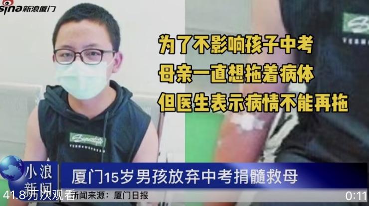 厦门15岁男孩放弃中考捐髓救母#获众网友点赞