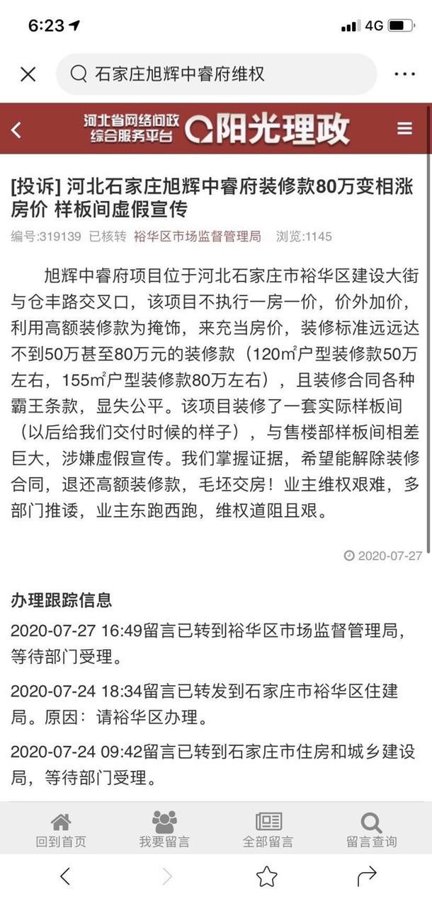 旭辉中睿府项目不正规:价外加价