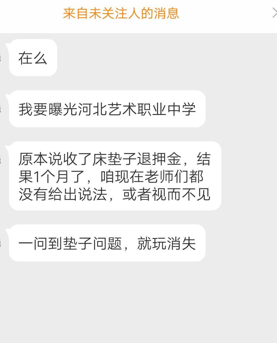 曝光河北艺术职业中学押金问题