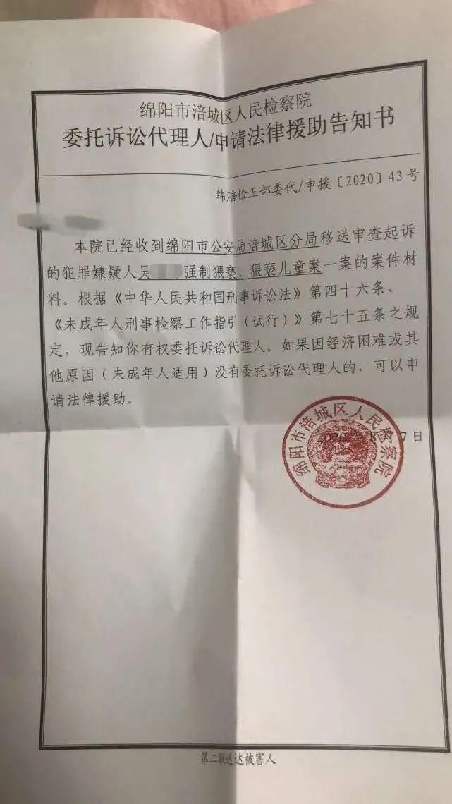 近200名学生举报!四川涉性骚扰副校长被移送检方