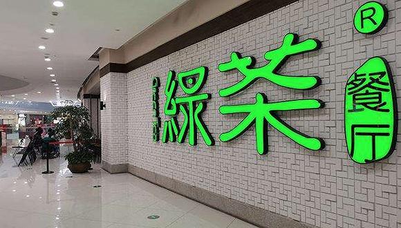 绿茶餐厅被曝后厨卫生差,员工徒手偷吃菜品