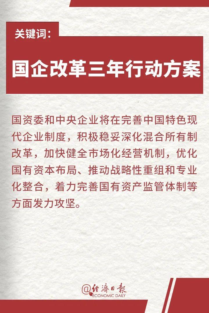 中央点题国企改革三年行动计划,冲锋号吹响!
