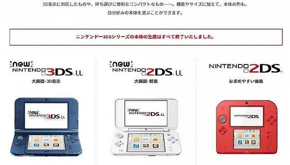 3DS游戏机停产了,任天堂要把更多经营资源留给Switch
