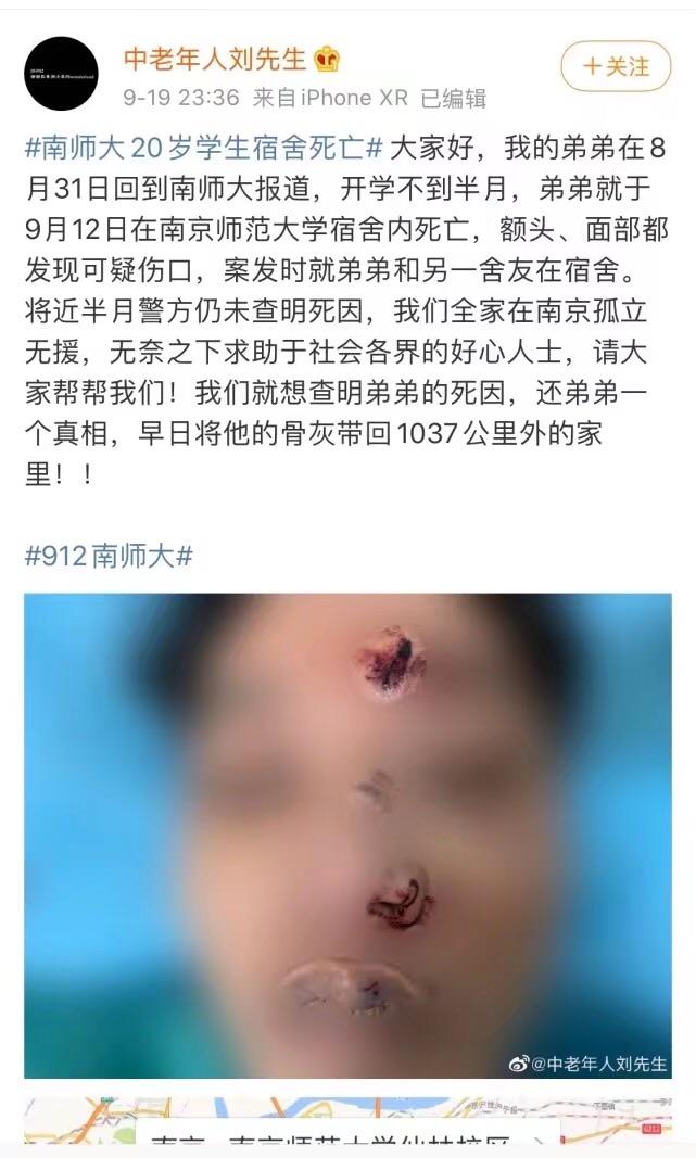 南京一大学生校内宿舍死亡,警方已介入调查