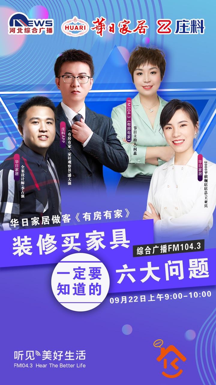 9月22日华日家居做客河北综合广播FM104.3《有房有家》栏目