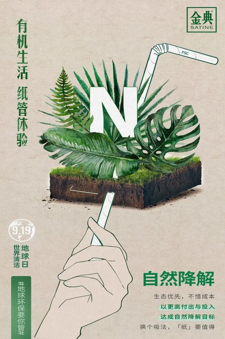 世界清洁地球日,金典宣布将推出环保纸吸管装!