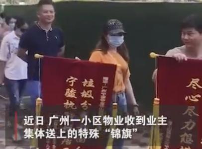 """广州一小区连续被盗!业主排队送""""锦旗"""""""