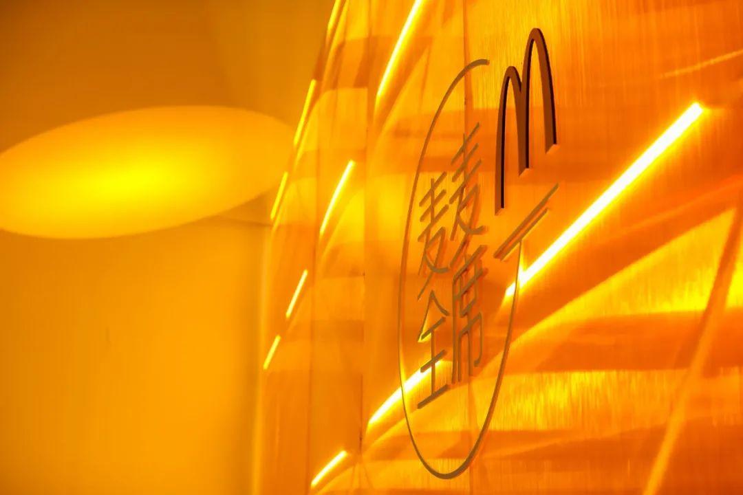 麦当劳将花超一亿元助职业院校学生