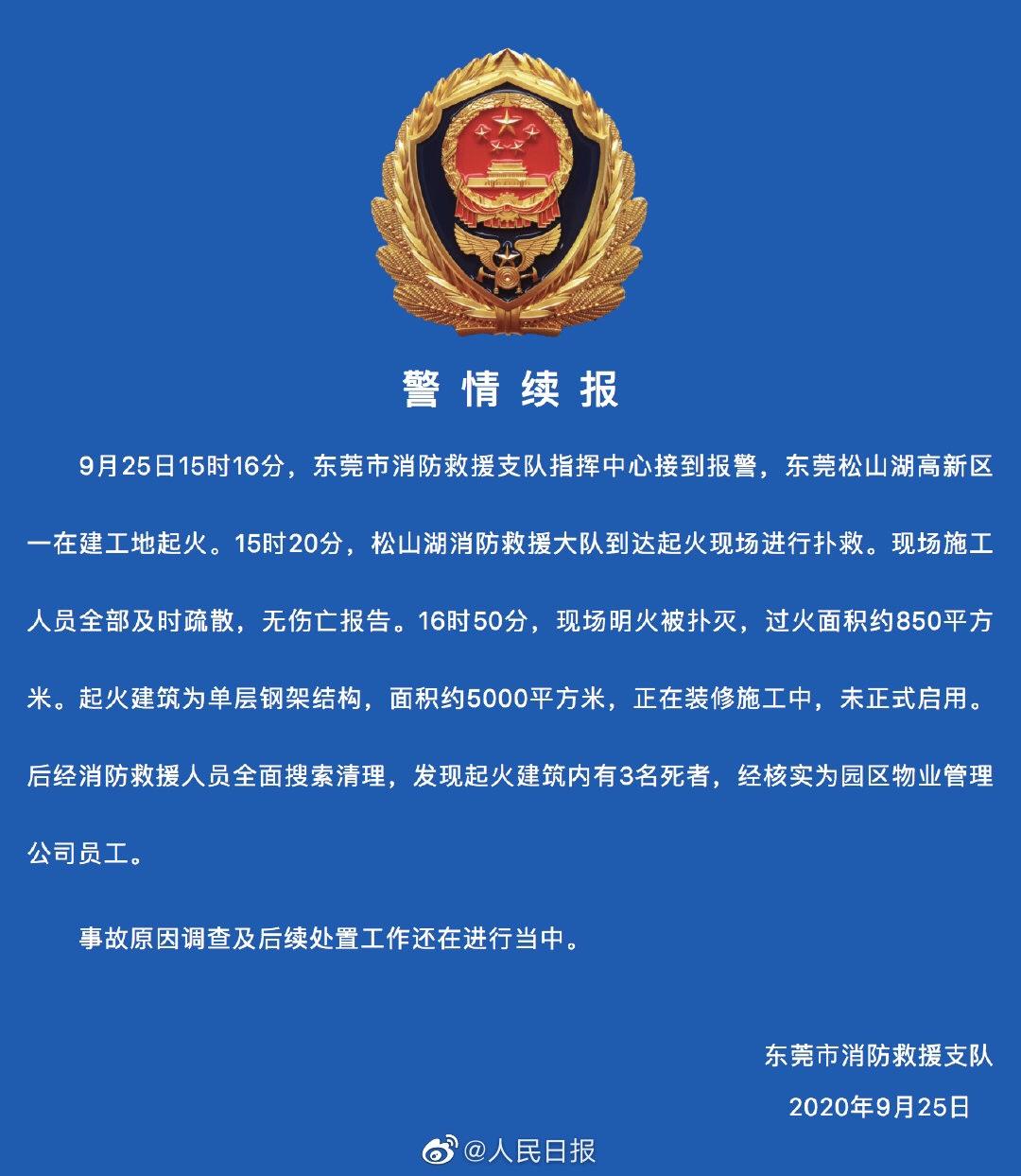 东莞高新区在建工地火灾致3死
