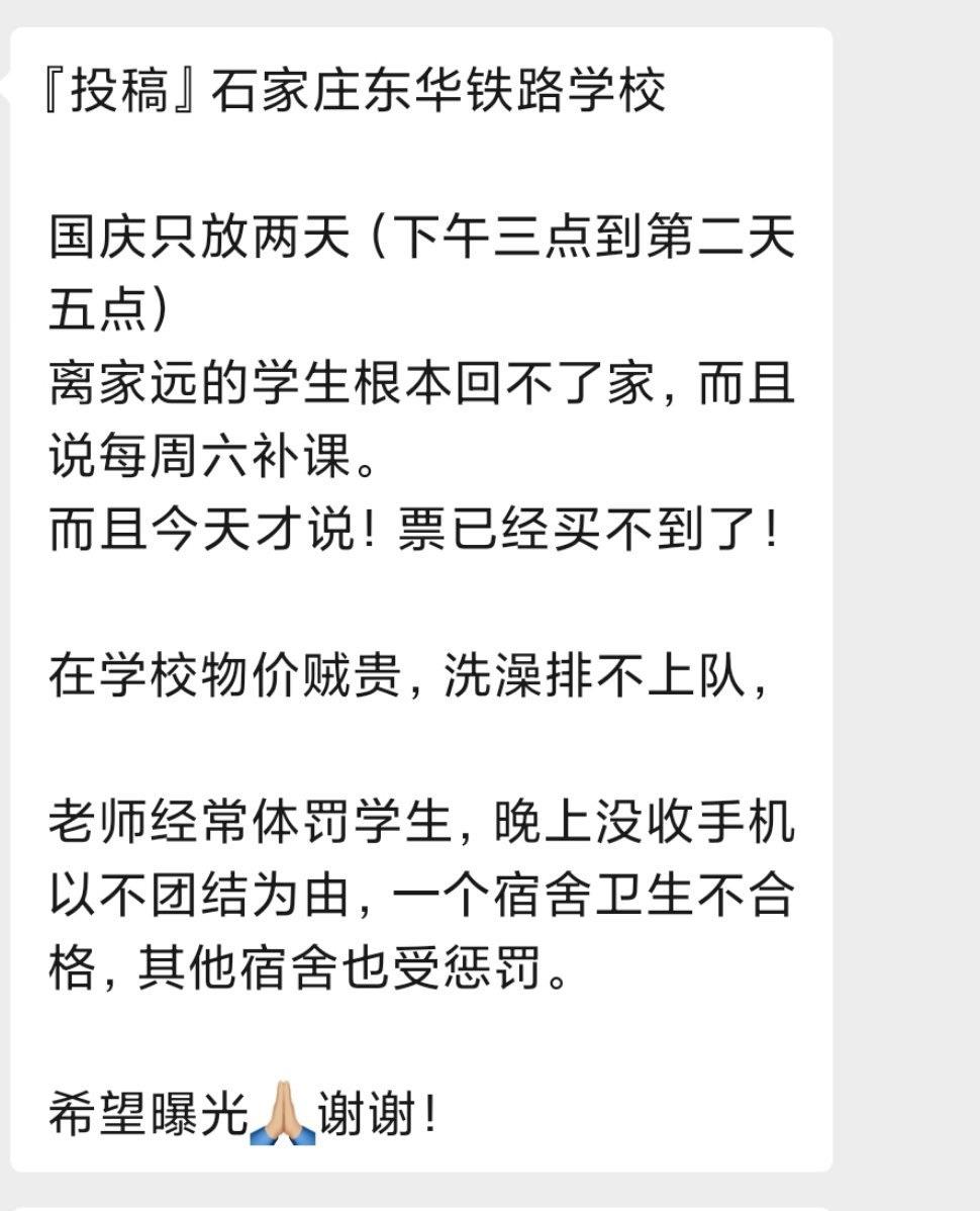 网友:『投稿』石家庄东华铁路学校