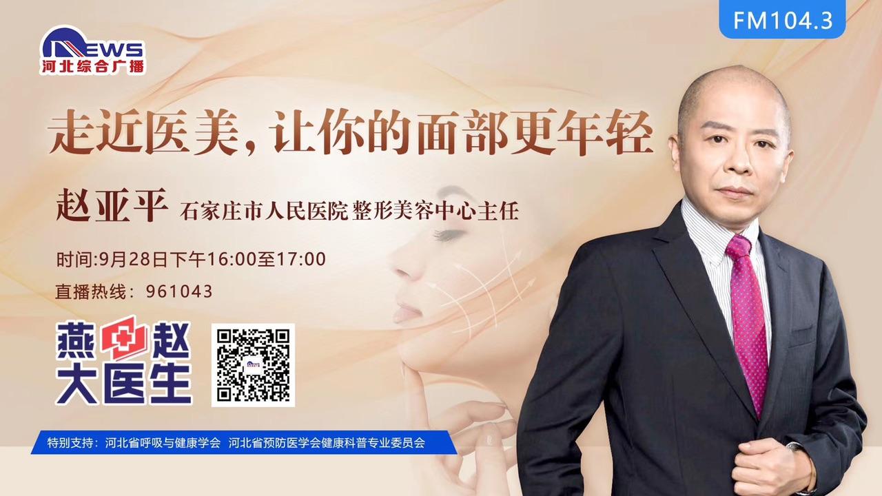 河北综合广播《燕赵大医生》:医美,让你的面部更年轻