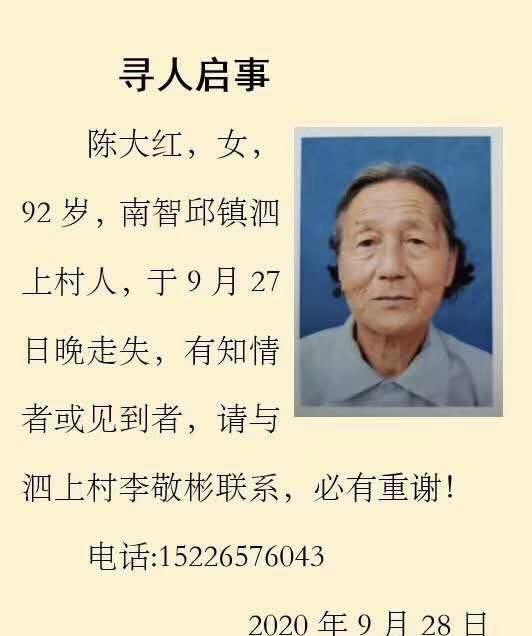 寻人启事:陈大红,女,92岁,南智邱镇泗上村人