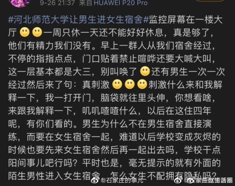 对于#河北师范大学让男生进女生宿舍# 你怎么看?
