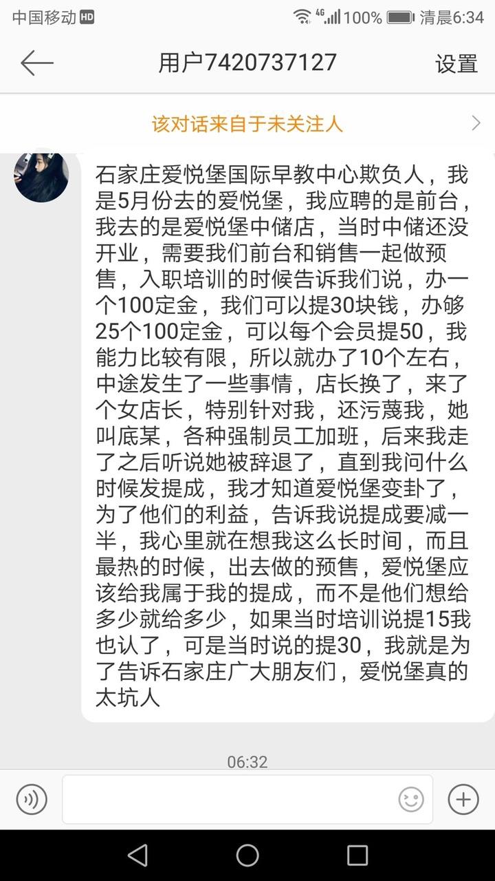 爆料:石家庄爱悦堡国际早教中心欺负人