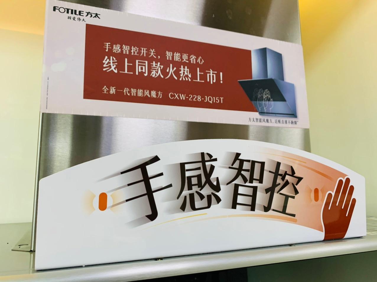 今日探访:方太集成烹饪中心
