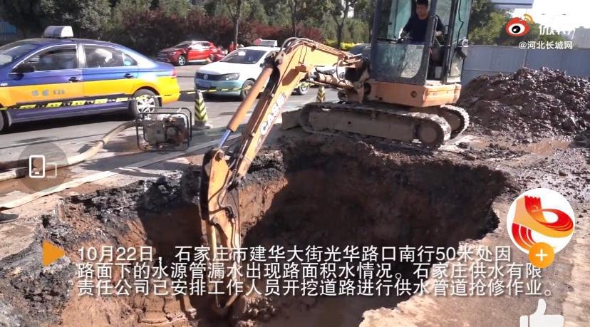 石家庄一路段因水源管漏水正在抢修