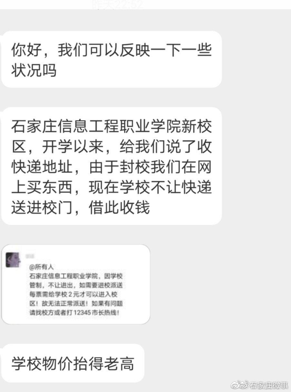 """石家庄某校借疫情管制要求送快递需交费疑似""""敛财"""""""