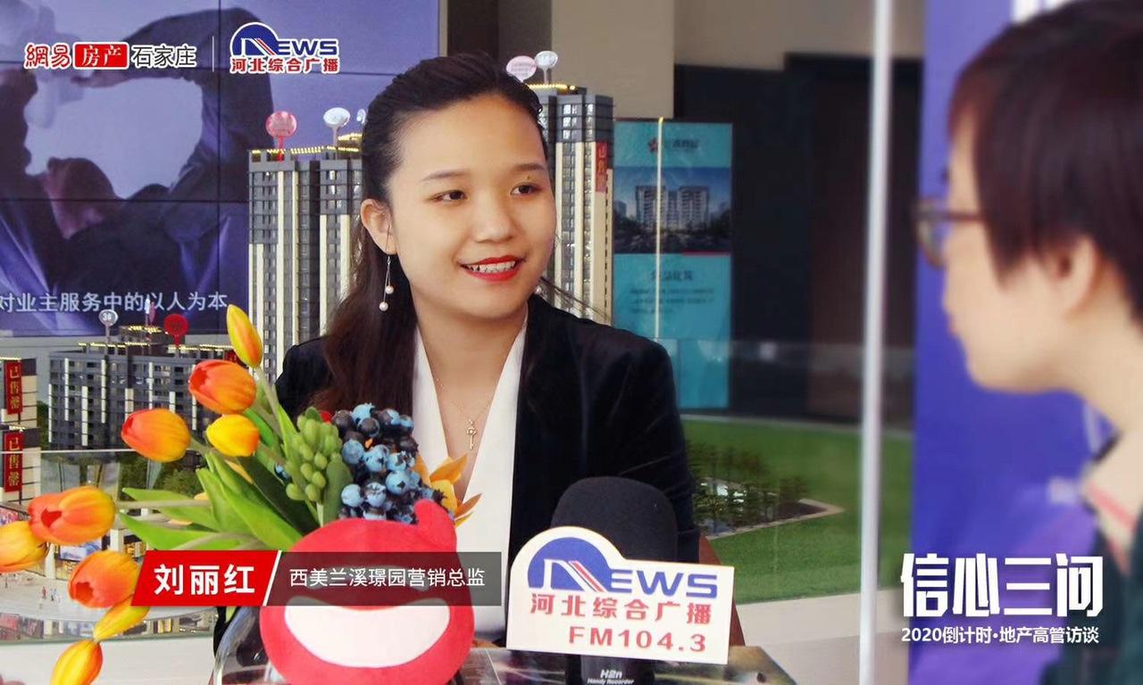 信心三问:网易房产&河北综合广播FM104.3