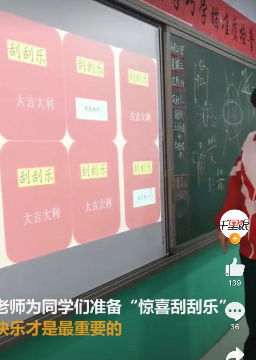 河北老师奖励刮刮乐给优秀考生,中奖者喜提零食试卷
