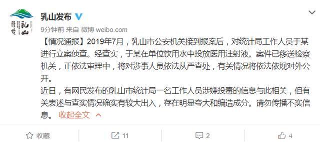 官方:网传信息存在夸大编造,已移送检察机关
