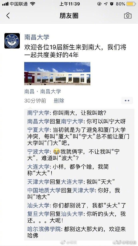 """看到""""南昌大学""""发的朋友圈,各大名校炸开了锅"""