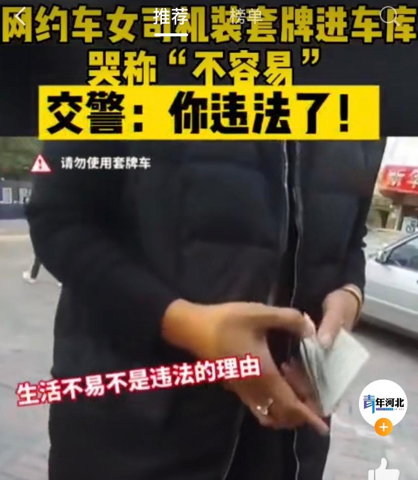 庄里网约车司机套牌被查:租不起俩车位