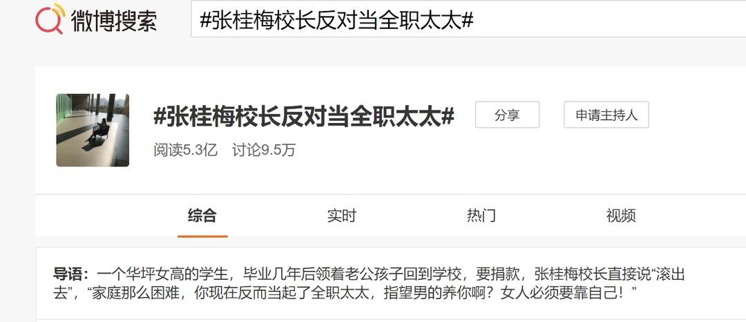 学生回应被张桂梅拒绝捐款:第二年考上了特岗教师