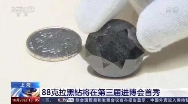 88克拉黑钻将在上海首秀:直径相当1元硬币,价值超2亿