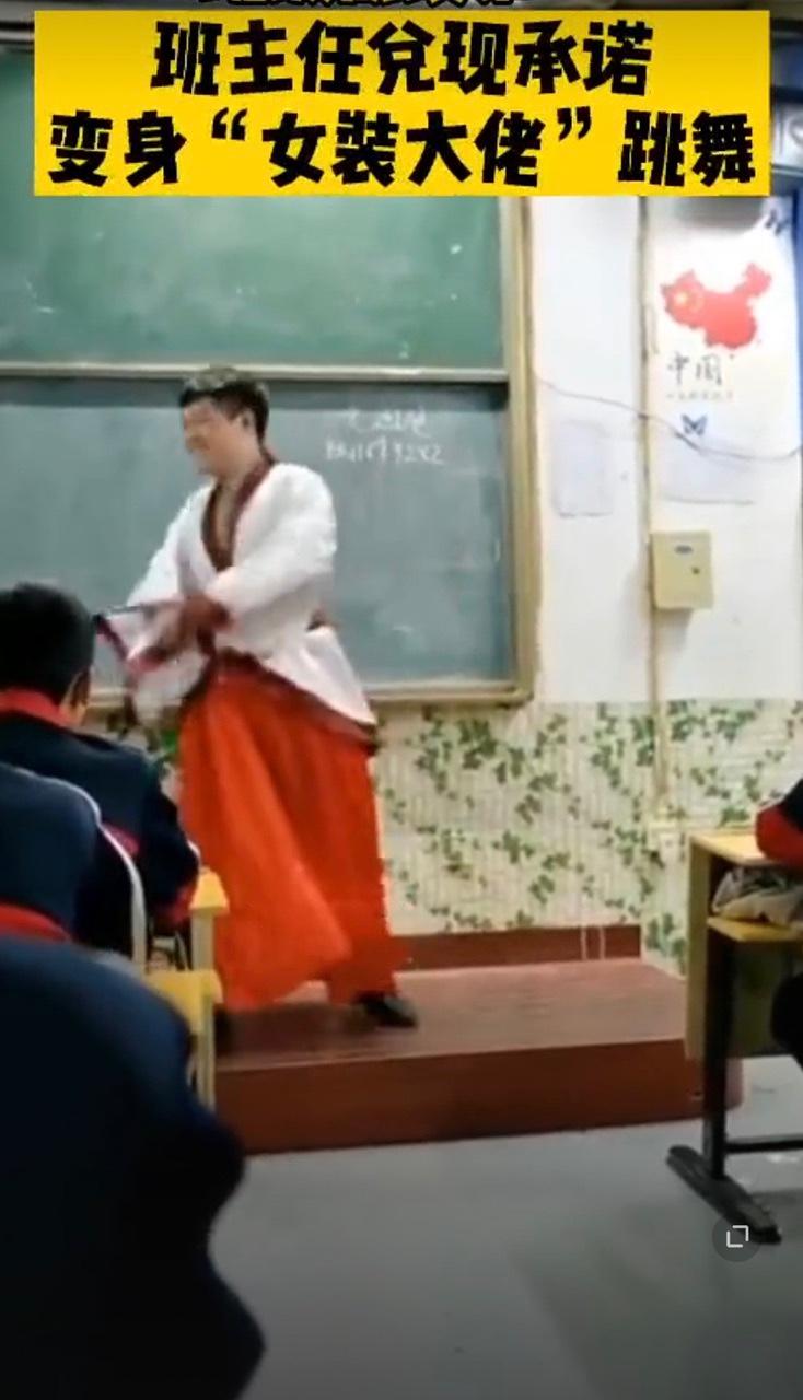 河北一高校老师承诺班级成绩第一就穿女装跳舞