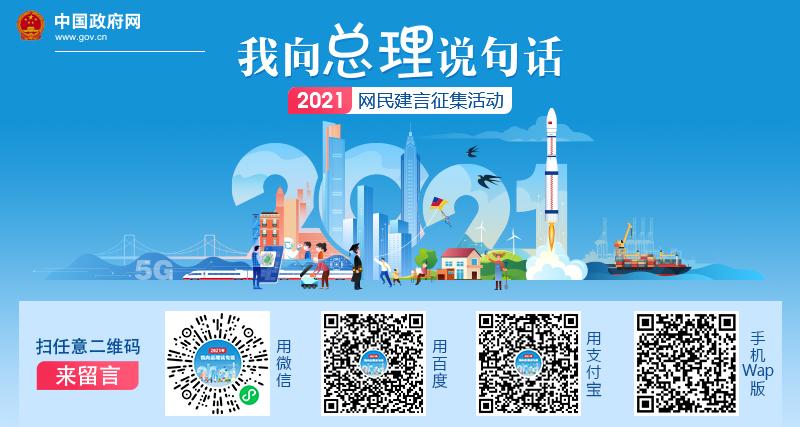 """2021""""我向总理说句话""""网民建言征集活动开始"""