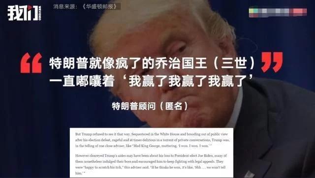 """特朗普顾问匿名爆料,总统大选后一直说""""我赢了我赢了"""""""