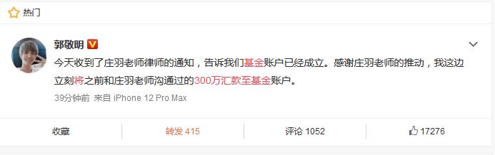 郭敬明回应反剽窃基金成立:立刻将300万元汇至账户