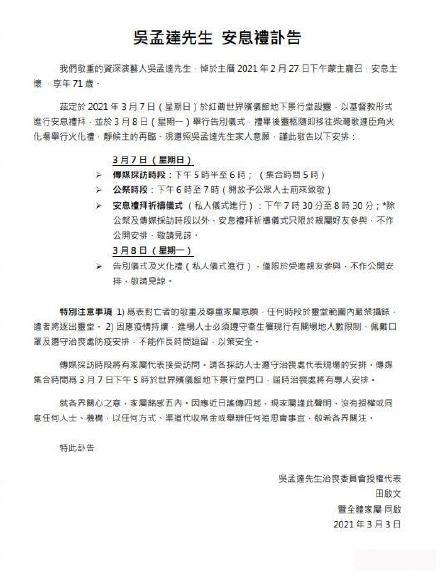 家属发布吴孟达讣告,7日丧礼8日举行告别仪
