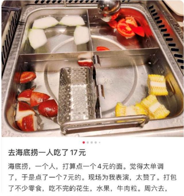 海底捞门店回应顾客花17元吃海底捞:愿意消费多少是自由