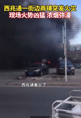 石家庄西兆通街边商铺发生火灾 火势凶猛