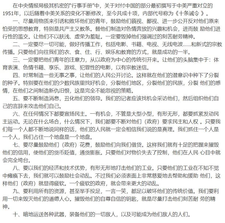 美国中情局对付中国的《十条诫令》