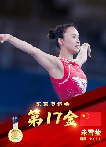 第17金!朱雪莹、刘灵玲包揽女子蹦床金银牌