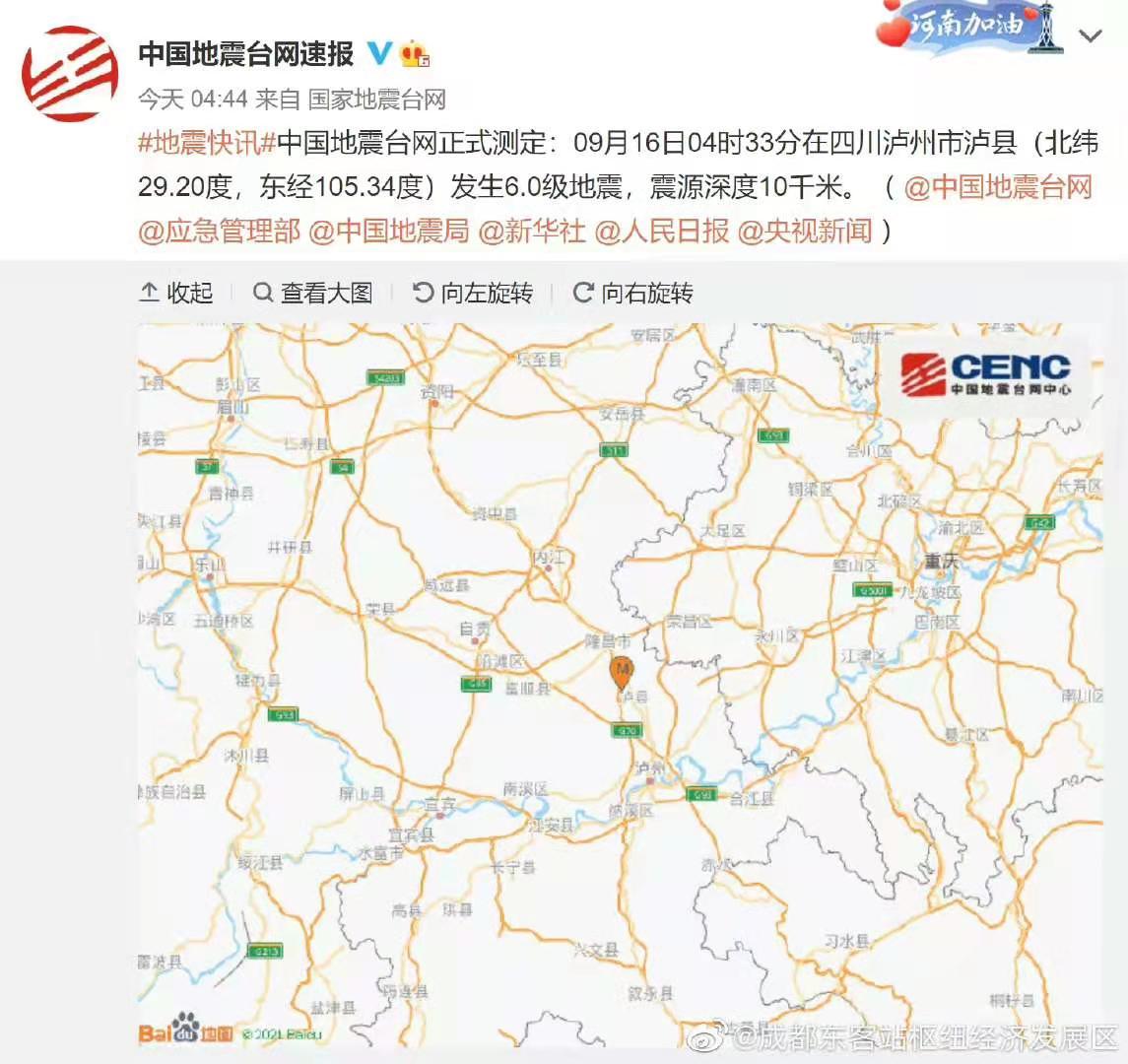 四川泸县避险人群挤满街道:地震伴随雷雨,房子摇得厉害