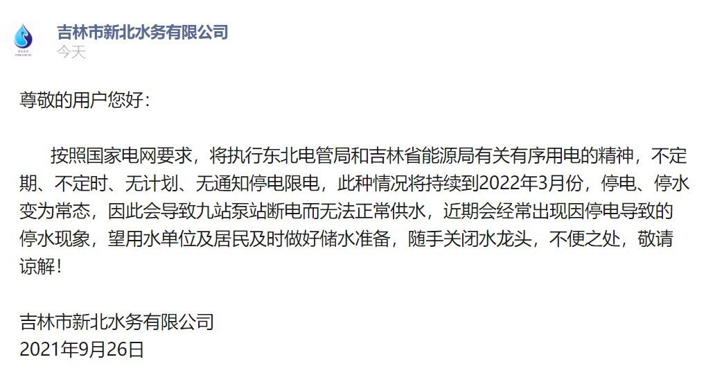 吉林市一水务公司:持续到明年3月份,停电、停水变为常态