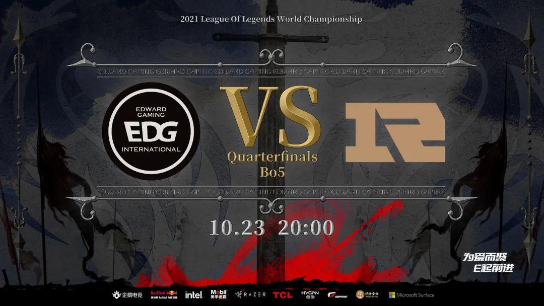 S11全球总决赛1/4决赛·EDG赛程预告
